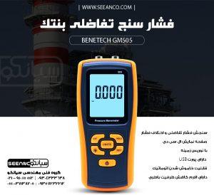 فشار سنج دیجیتال و ارزان قیمت بنتک Benetech gm 505