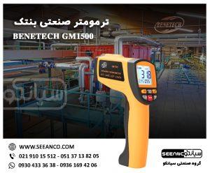 دماسنج لیزری و صنعتی BENETECH GM1500