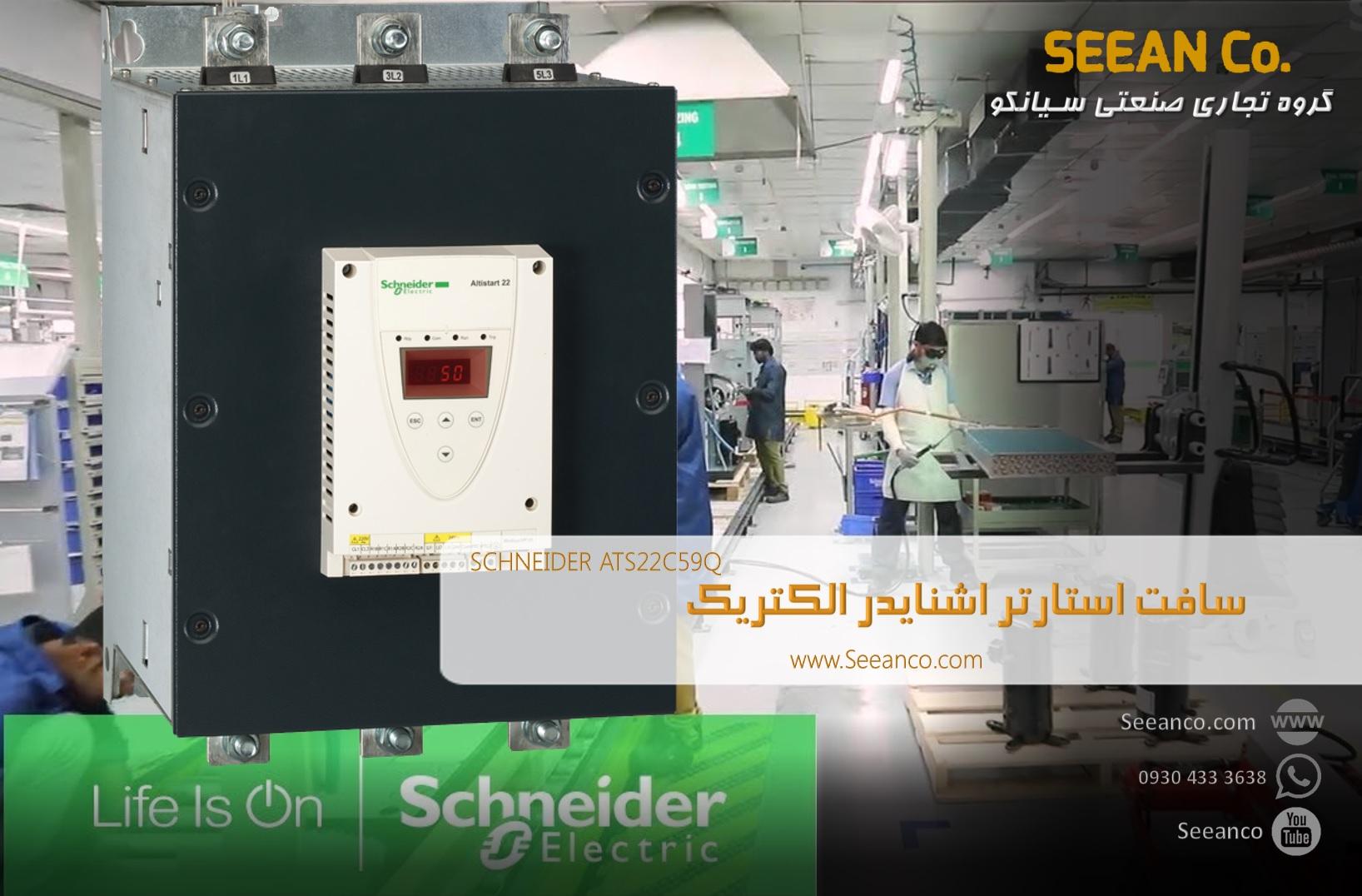 سافت استارتر اشنایدر Schneider ATS22C59Q در نمایندگی اشنایدر