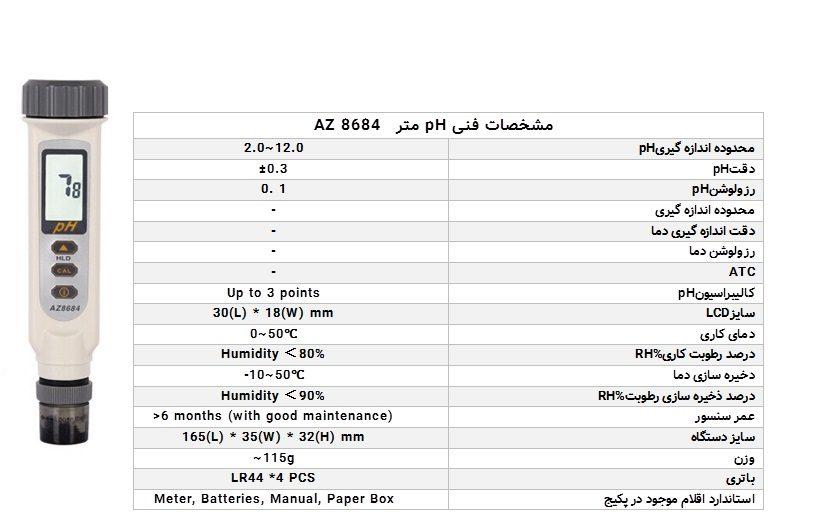 pH متر قلمی  AZ 8684