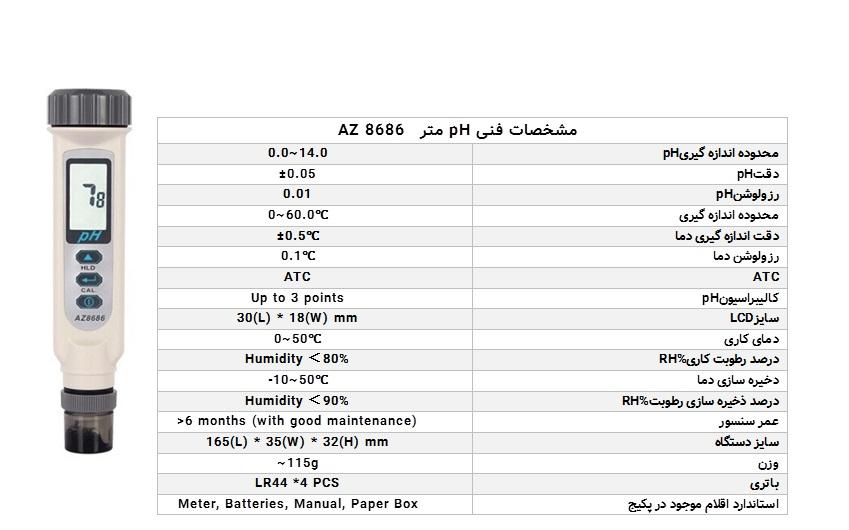 مشخصات فنی pH متر قلمی  AZ 8686