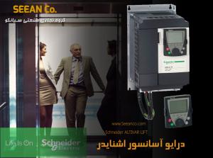 نمایندگی اشنایدر تهران خرید درایو موتور آسانسور مدل ATV71LD17N4Z