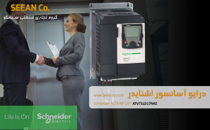 فروش ویژه درایو آسانسور نمایندگی اشنایدر الکتریک