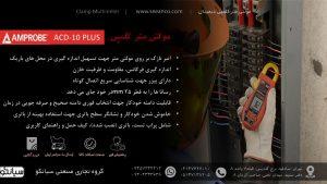 نمایندگی مولتی متر کلمپی دیجیتال امپروب Amprobe ACD-10 PLUS