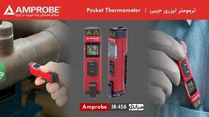 ترمومتر قلمی دیجیتال امپروب Amprobe IR-450