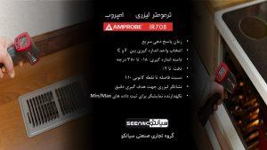 نمایندگی فروش ترمومتر لیزری تفنگی امپروب Amprobe IR-708