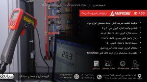 نمایندگی فروش ترمومتر مادون قرمز صنعتی امپروب Amprobe IR-750