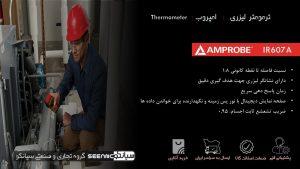 نمایندگی فروش ترمومتر دیجیتال لیزری امپروب Amprobe IR607A