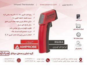 نمایندگی فروش دماسنج لیزری تفنگی امپروب Amprobe IR608A