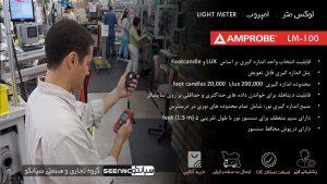 نمایندگی فروش نورسنج، لوکس متر دیجیتال امپروب مدل Amprobe LM-100