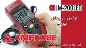 نمایندگی فروش لوکس متر، نورسنج دیجیتال امپروب مدل Amprobe LM-200 LED
