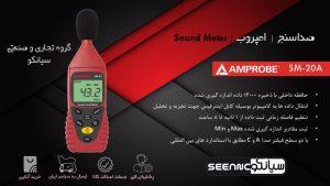 نمایندگی فروش صوت سنج دیجیتال امپروب Amprobe SM-10