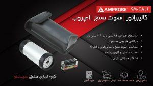 نمایندگی فروش کالیبراتور صوت سنج دیجیتال امپروب Amprobe SM-CAL1