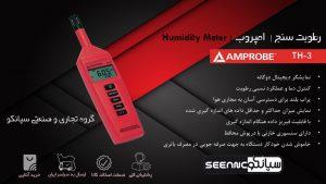 نمایندگی فروش دما و رطوبت سنج دیجیتال امپروب Amprobe TH-3