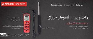 آنمومتر هات وایر پرتابل امپروب Amprobe TMA-20HW