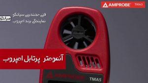 بنر آنمومتر، سرعت سنج باد پرتابل امپروب Amprobe TMA5