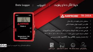 نمایندگی فروش دیتالاگر دما و رطوبت صنعتی امپروب مدل Amprobe TR200-A