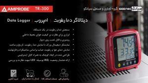 نمایندگی فروش دما و رطوبت سنج دیتالاگر پرتابل امپروب مدل Amprobe TR300