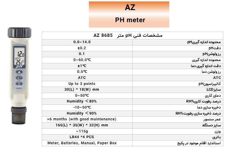 دستگاه ph متر های قلمی سری AZ 8685
