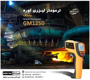 ترمومتر، دماسنج لیزری تفنگیBenetech GM1250