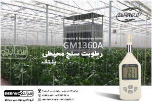 رطوبت سنج و دماسنج محیطی GM1360A