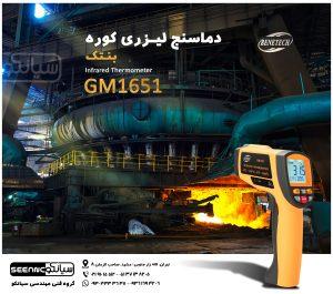 دماسنج لیزری کوره بنتک مدل GM1651