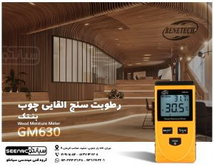 قیمت رطوبت سنج القایی چوب و دماسنج Benetech GM630