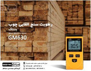 کاربرد رطوبت سنج القایی چوب و دماسنج Benetech GM630
