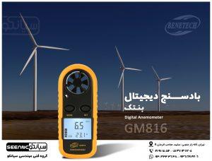 بادسنج پرتابل ارزان قیمت BENETECH GM816
