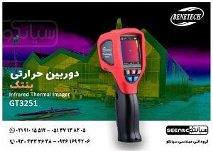 دوربین حرارتی مادون قرمز ارزان قیمت BENETECH GT3251