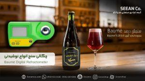 کاربرد رفرکتومتر چگالی سنج انواع نوشیدنی