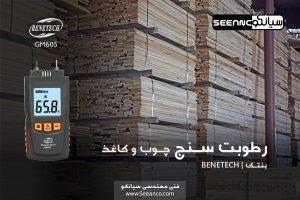 دستگاه رطوبت سنج چوب و کاغذ ارزان قیمت بنتک benetech GM605-3