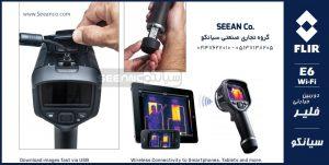 نمایندگی فروش ترموویژن دوربین حرارتی فلیر آمریکا E6 Wi-Fi