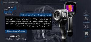 نمایندگی فروش دوربین تصویربرداری حرارتی فلیر FLIR E4
