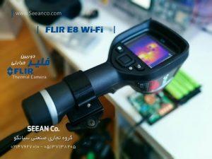 نمایندگی فروش ترموویژن صنعتی فلیر FLIR E8 Wi-Fi