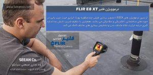 نمایندگی فروش دوربین حرارتی صنعتی فلیرFLIR E8 XT