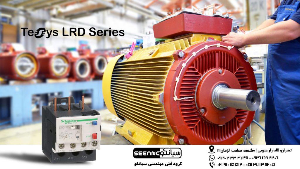 رله حرارتی اشنایدر LRD