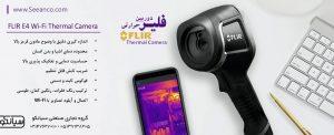 نمایندگی فروش ترموویژن دوربین حرارتی فلیر FLIR E4 Wi-Fi