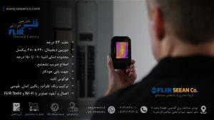 نمایندگی فروش دوربین حرارتی دیجیتال فلیر امریکا Flir C3