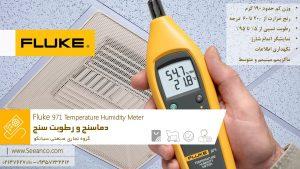 نمایندگی فروش دستگاه دما و رطوبت سنج فلوک مدل Fluke 971
