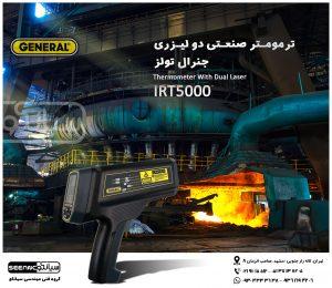 دماسنج صنعتی مادون قرمز و لیزری برند جنرال تولز آمریکا IRT5000