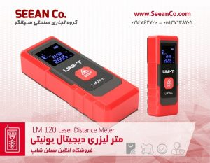 متر لیزری دیجیتال یونیتی UNI-T LM20m