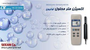 نمایندگی لوترون اکسیژن متر پرتابل محلول (DO متر) LUTRON YK-22DOA