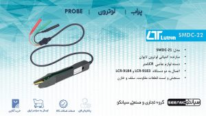 نمایندگی فروش پراب اتصال به LCR متر مدل LUTRON SMDC-22