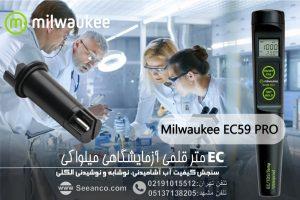 فروش و قیمت EC متر قلمی میلواکی نمایندگی سیانکو