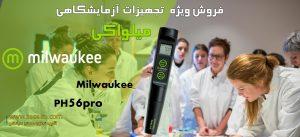 پی اچ متر برند میلواکی Milwaukee-PH56-PRO بازرگانی سیانکو