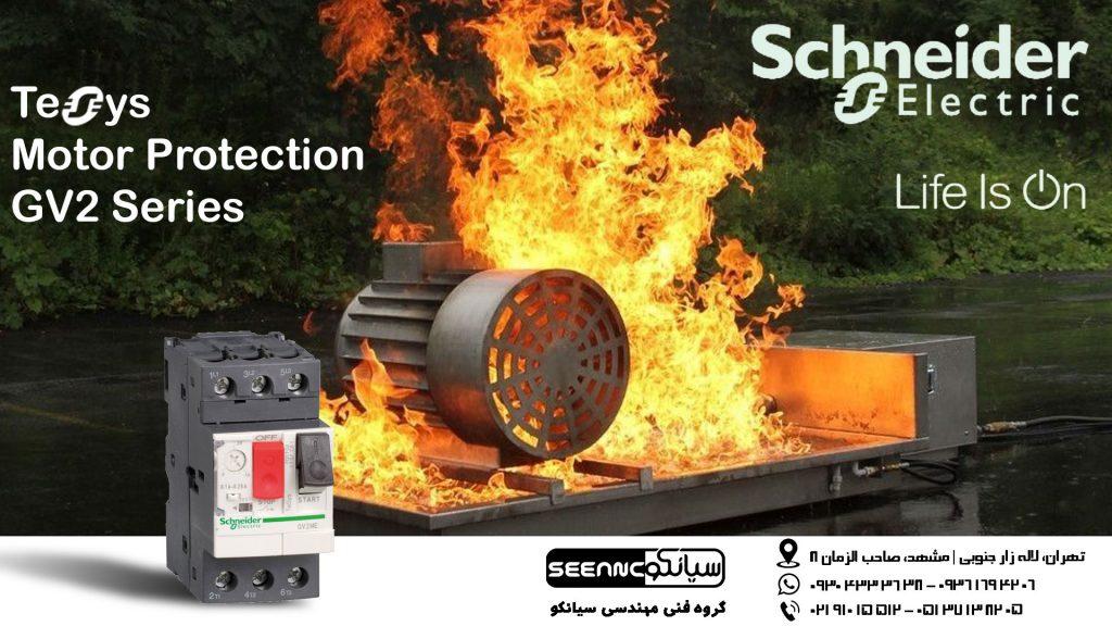 کلید حرارتی اشنایدر سری GV2
