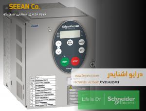 قیمت و معرفی اینورتر سه فاز نمایندگی اشنایدر مدل SCHNEIDER ATV21HU15M3