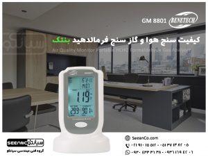 نشت یاب گاز فرمالدهید و کیفیت سنج هوا بنتک مدل GM8801