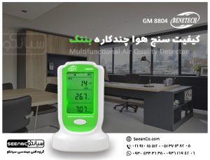 کیفیت سنج هوا بنتک Benetech GM8804